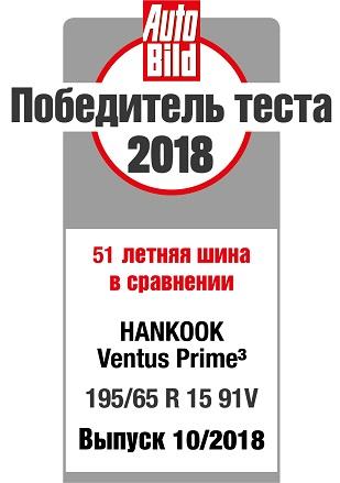 Новая флагманская шина Hankook завоевала первое место в своем первом независимом испытании, конкурируя с 53 другими брендами